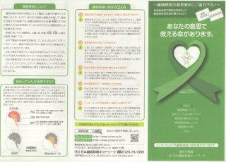 Pamflet transplant avers
