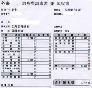2011-07-06-ryoshu