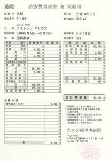 2011-08-19-ryoshu